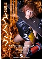 「対魔忍さくら ANOTHER STORY ~学園に潜む魔物たち~ 松本メイ」のパッケージ画像