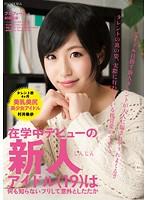 在学中デビューの新人アイドル(19)は何も知らないフリして意外としたたか 村井果歩 ダウンロード