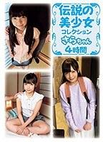 伝説の美少女コレクション さらちゃん4時間 椎奈さら ダウンロード