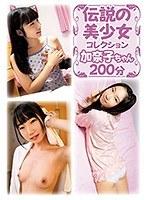 伝説の美少女コレクション 加奈子ちゃん200分 ダウンロード