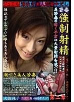 (h_848dkkc00002)[DKKC-002] 若妻 強制射精 第二章 大橋純子 ダウンロード