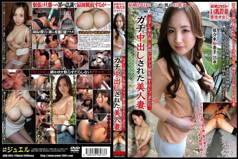 教室にて、彼女、佐々木加奈子出演のハメ撮り無料熟女動画像。ガチ中出しされた美人妻 佐々木加奈子