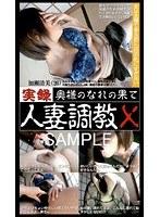 実録 人妻調教X 02 ダウンロード