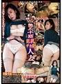 艶三十路巨乳デカ尻人妻 矢萩恵津子