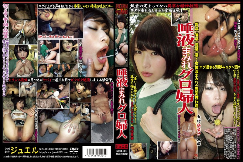黒髪の美人、今村紗栄子出演の絶頂無料熟女動画像。唾液まみれグロ婦人 今村紗栄子