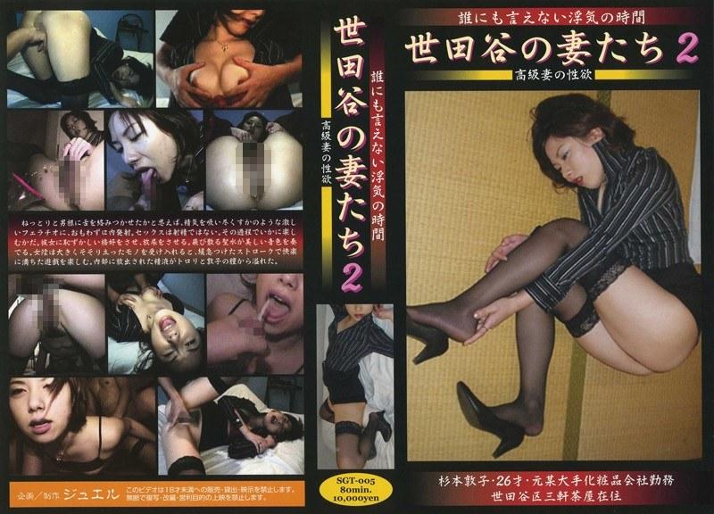 ロリの彼女、杉本敦子出演の中出し無料熟女動画像。世田谷の妻たち2 杉本敦子