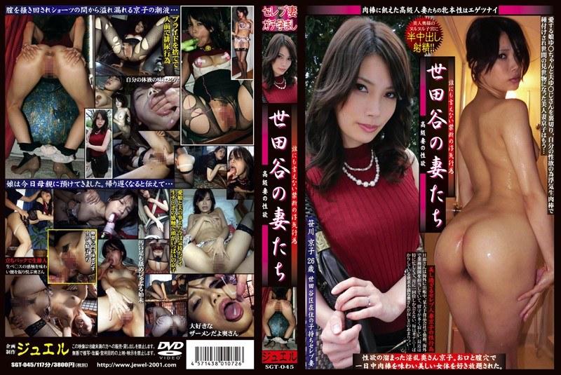 人妻、笹川京子出演の放尿無料熟女動画像。世田谷の妻たち 笹川京子