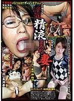 浮気精液まみれ妻 田澤明子 ダウンロード