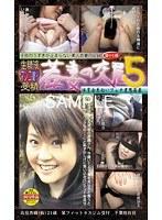 若妻の交尾5 第十七巻 ダウンロード