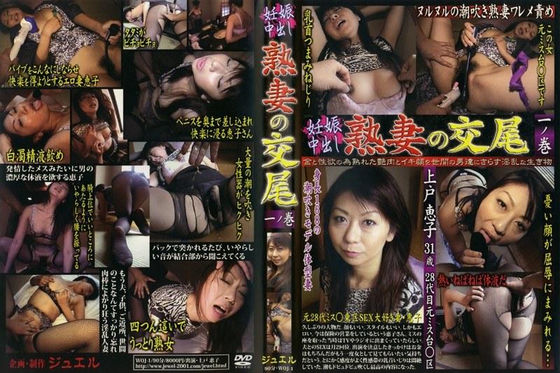 人妻、上戸恵子出演のsex無料熟女動画像。熟妻の交尾 一ノ巻 上戸恵子