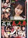 成城 美人妻 多田野明子27歳の章