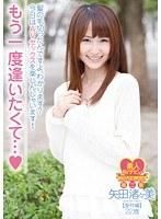 「もう一度逢いたくて…◆ 髪の毛切ったんですよ、わかります?今日はAVセックスを楽しんじゃいます!矢田渚々美 受付嬢 22歳」のパッケージ画像