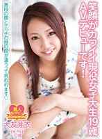 (h_849whx00010)[WHX-010] 笑顔がカワイイ現役女子大生19歳 AVデビューです! 普段の顔とエッチの時の顔が違うって言われます◆ 大友芽衣 学生 19歳 ダウンロード