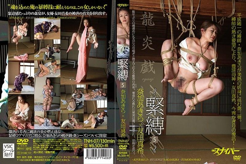 ゴージャスの熟女、友田真希出演のSM無料動画像。~緊縛~ 5 龍炎戯 奈加あきら×友田真希
