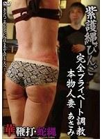 紫護縄びんご 完全プライベート調教 本物人妻あさみ ダウンロード