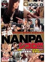 (h_860gigl00001)[GIGL-001] 平成NANPAジゴロ!!!東新宿界隈でセレブ系巨乳奥様GET!!問答無用の生中出し!!! ダウンロード