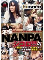 平成NANPAジゴロ!!!2 東新宿界隈でセレブ系巨乳奥様GET!!問答無用の生中出し!!! ダウンロード