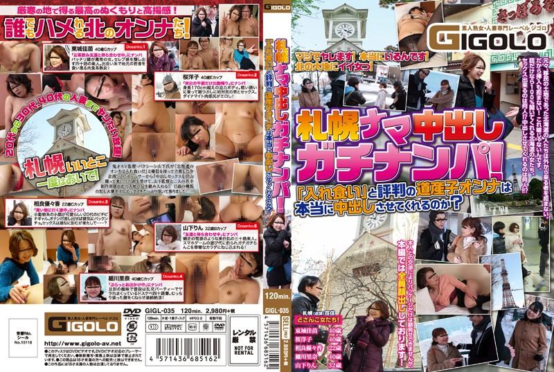 ホテルにて、素人、山下りん出演のsex無料熟女動画像。札幌ナマ中出しガチナンパ!