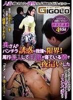奥さんのパンチラ誘惑に我慢も限界!尾行侵入して旦那が寝ている隣で夜這いした
