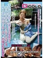 【新作】浮気依存症の人妻は平日昼間から夫の留守中にパートに行くふりして日帰り温泉旅行で他人チ●ポ挿入SEX 5