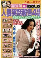 (h_860gigl00289)[GIGL-289] 人妻実話報告4時間 素人主婦たちからしみ出る肉欲の匂い ダウンロード