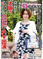 (h_860gigl00295)[GIGL-295] 本物素人!大阪のパイパン主婦 四十手前で性欲爆発!?バレたくないけど歯止めがきかずAV出演 ダウンロード