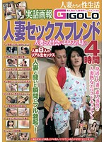 (h_860gigl00323)[GIGL-323] 人妻セックスフレンド 4時間 人妻との出会いエロスの匂い ダウンロード