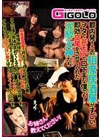 (h_860gigl00342)[GIGL-342] 都内発!この相席居酒屋がすごい。ヲタで非モテで口下手な僕でも即効交尾をさせてくれた泥酔女神たち ダウンロード