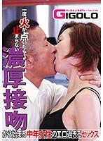 一度、火が点いたら止まらない濃厚接吻から始まる中年女性のエロ過ぎるセックス ダウンロード