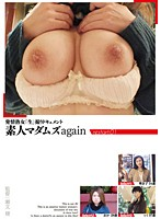 発情熟女「生」撮りドキュメント 素人マダムズ again restart:01 ダウンロード