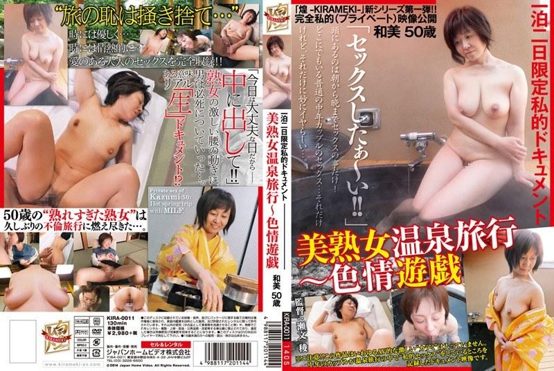 温泉にて、浴衣の熟女、柳田和美出演の主観無料動画像。一泊二日限定私的ドキュメント 美熟女温泉旅行~色情遊戯 和美 50歳