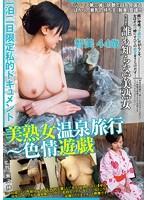 一泊二日限定私的ドキュメント 美熟女温泉旅行〜色情遊戯 智美 44歳