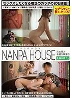 ナンパハウス〜流出素人盗撮生映像〜 5 ダウンロード