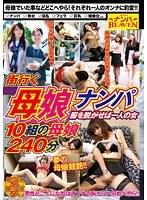 (h_891nanx00088)[NANX-088] 街行く母娘ナンパ 服を脱がせば一人の女 10組の母娘240分 ダウンロード