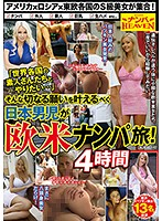 「世界各国の素人さんたちとやりたい…」そんな切なる願いを叶えるべく日本男児が欧米ナンパ旅!4時間 ダウンロード