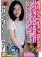 現役女子大生AVデビュー!夏休みを利用して大阪に遊びに来た20歳の地味でマジメな田舎育ちの娘を芸能スカウトと称してAVデビューさせたついでに無許可でSEX中にゴムを外して中出しをしてやりました!! ダウンロード