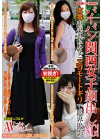 (h_893inba00001)[INBA-001] 一度限りで見納め!パイパン関西女子顔出しNG!本番出来ないけどエロモードギリで限界撮影 ダウンロード