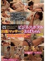 趣味とセックスと実益を兼ねたビジネスホテル出張マッサージおばちゃん vol.2 ダウンロード