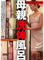 (h_897base00149)[BASE-149] 母さんはミタ…!!! 母親洗体風呂 お母さんが洗ってあげる vol.4 ダウンロード