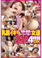 乳首イキする乳首の感度がハンパない女達 21人4時間DX ダウンロード