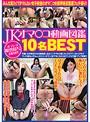 JKオマ○コ動画図鑑 10名BEST