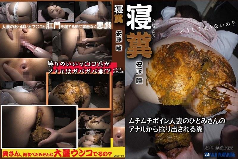 ムチムチの人妻、安藤瞳出演の脱糞無料熟女動画像。寝糞 安藤瞳