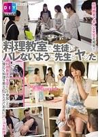 (h_900diy00008)[DIY-008] 料理教室で、生徒にバレないように先生とヤッた ダウンロード