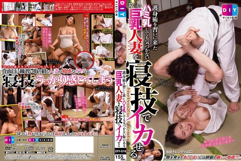 教室にて、巨乳の人妻、舞咲みくに出演のクンニ無料熟女動画像。護身術を習いに来たハミ乳しても気づかない隙のある巨乳人妻を寝技でイカせる