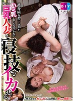 (h_900diy00016)[DIY-016] 護身術を習いに来たハミ乳しても気づかない隙のある巨乳人妻を寝技でイカせる ダウンロード