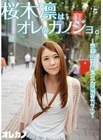 【パケ写】桜木凛はオレのカノジョ。