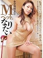 小早川怜子さんのMペットになりたい! ダウンロード