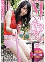 友田彩也香さんのMペットになりたい! ダウンロード