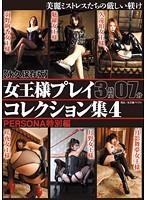 (h_909bs00032)[BS-032] 女王様プレイコレクション集 4 ダウンロード