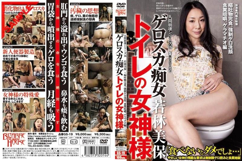 人間崩壊シリーズ16 ゲロスカ痴女 トイレの女神様 若林美保
